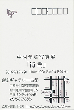 中村年雄さん個展2.jpg