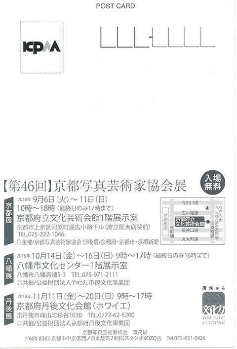 京都写真芸術家協会展2016_2.jpg