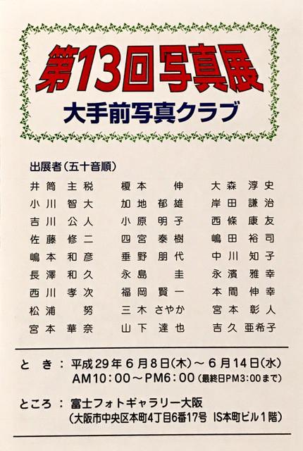 大手前写真クラブ_201706.jpg